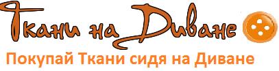 Ткани на Диване